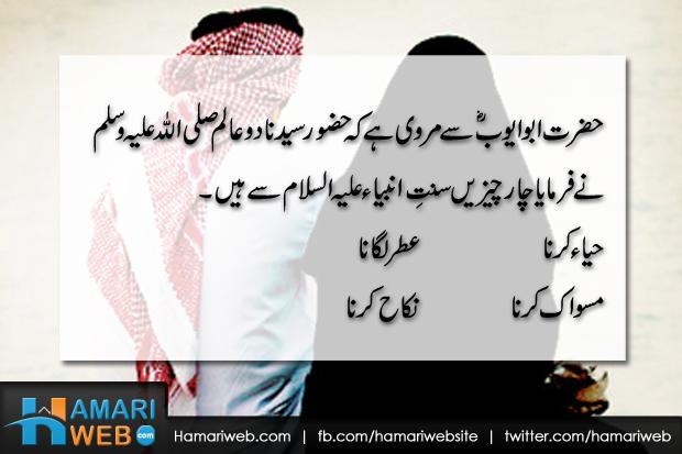 Islamic Quotes About Marriage In Urdu Islamic-and-Religious-Hadith-