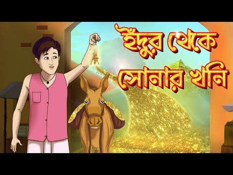 INDUR THEKE SONAR KHONI - Bengali Fairy Tales || THAKURMAR JHULI || SSOFTOONS
